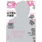 CINEMA SQUARE 66 HINODE MOOK [ムックその他]