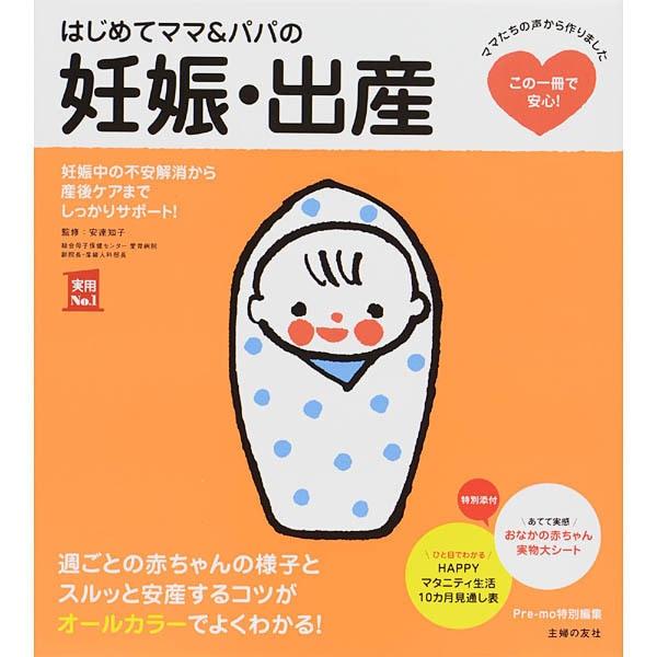 はじめてママ&パパの妊娠・出産(実用No.1) [単行本]