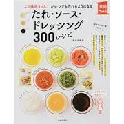 たれ・ソース・ドレッシング300レシピ―この味決まった!がいつでも作れるようになる(実用No.1) [単行本]