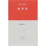 随筆集(中公クラシックス) [新書]