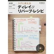 スグに使えるディレイ&リバーブ・レシピ―DAWユーザー必携の事例別セッティング集 [単行本]