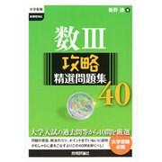 数3攻略精選問題集40(大学受験) [単行本]