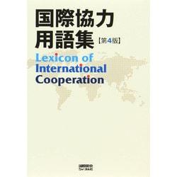 国際協力用語集 第4版 [事典辞典]
