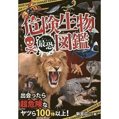 危険生物最恐図鑑-出会ったら超危険なヤツら100体以上! [単行本]