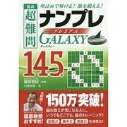 逸品超難問ナンプレプレミアム145選Galaxy [文庫]