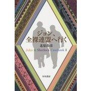 ジョン、全裸連盟へ行く―John & Sherlock Casebook〈1〉(ハヤカワ文庫JA) [文庫]