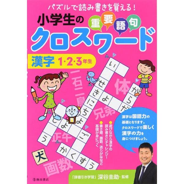 小学生の重要語句クロスワード―漢字1・2・3年生 [単行本]