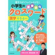 小学生の重要語句クロスワード―漢字4・5・6年生 [単行本]