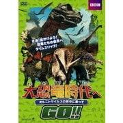 大恐竜時代へGO!! オルニトケイルスの背中に乗って