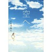 空へ(Sunnyside Books) [全集叢書]