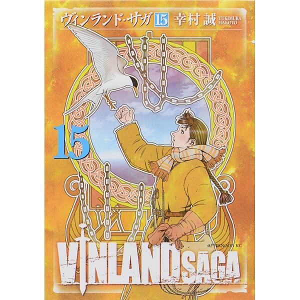 ヴィンランド・サガ 15(アフタヌーンKC) [コミック]