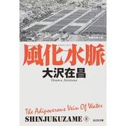 風化水脈―新宿鮫〈8〉 新装版 (光文社文庫) [文庫]
