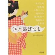 江戸猫ばなし(光文社時代小説文庫) [文庫]