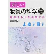 新しい物質の科学―身のまわりを化学する 改訂2版 [単行本]
