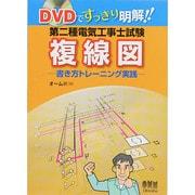 DVDですっきり明解!!第二種電気工事士試験複線図―書き方トレーニング実践 [単行本]
