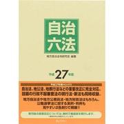 自治六法〈平成27年版〉 [単行本]