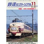 鉄道ピクトリアル 2014年 11月号 [雑誌]