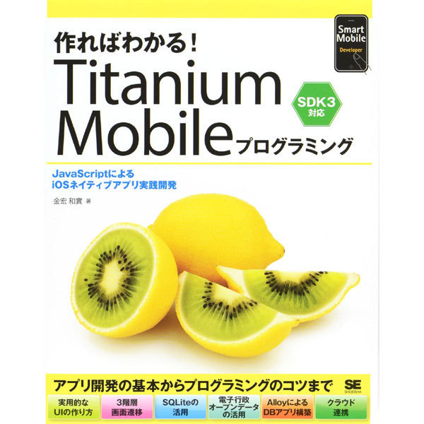 作ればわかる!Titanium Mobileプログラミング SDK3対応―JavaScriptによるiOSネイティブアプリ実践開発(Smart Mobile Developer) [単行本]
