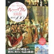 一生に一度は見たい ルーヴル美術館 BEST100 (TJMOOK) [ムックその他]
