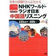 NHKワールド・ラジオ日本中国語リスニング-日本の話題だからよくわかる [単行本]