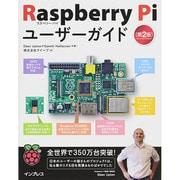 Raspberry Piユーザーガイド 第2版 [単行本]