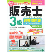 動画で合格(うか)る販売士3級過去問題集〈2015年版〉第74回~第69回 [単行本]