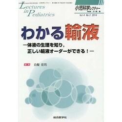 わかる輸液-体液の生理を知り,正しい輸液オーダーができる!(小児科学レクチャー Vol 4-3) [単行本]