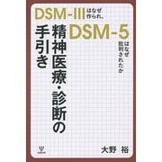 精神医療・診断の手引き―DSM-3はなぜ作られ、DSM-5はなぜ批判されたか [単行本]