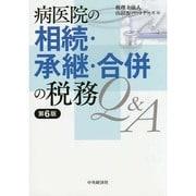 病医院の相続・承継・合併の税務Q&A 第6版 [単行本]