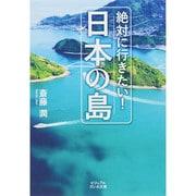 絶対に行きたい!日本の島(ビジュアルだいわ文庫) [文庫]