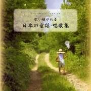 歌い継がれる日本の童謡・唱歌集-とってもやさしいピアノ・ソロ [単行本]