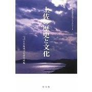 土佐の歴史と文化(日本地域文化ライブラリー〈6〉) [全集叢書]