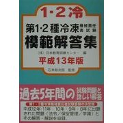 第1・2種冷凍機械責任者試験模範解答集〈昭和63年版〉 [全集叢書]