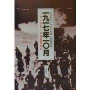 1917年10月―クーデターか社会革命か [単行本]