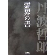 丹波哲郎の霊界の書 [単行本]