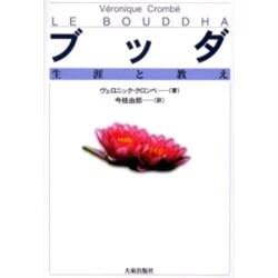 ブッダ-生涯と教え [単行本]