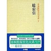 総索引(日本民俗文化大系〈別巻〉)