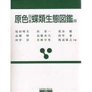 原色日本蝶類生態図鑑 3(保育社の原色図鑑 66) [図鑑]