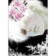 東京喰種-トーキョーグール 14(ヤングジャンプコミックス) [コミック]