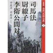 司馬法 尉繚子 李衛公問対 新装版 (全訳「武経七書」〈2〉) [単行本]