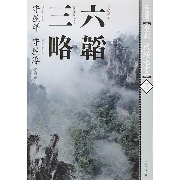六韜 三略 新装版 (全訳「武経七書」〈3〉) [単行本]