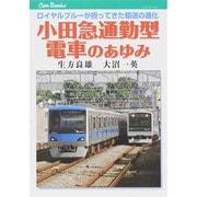 小田急通勤型電車のあゆみ―ロイヤルブルーが担ってきた輸送の進化(キャンブックス) [単行本]