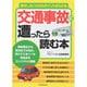 交通事故に遭ったら読む本―損をしないためのポイントがわかる [単行本]