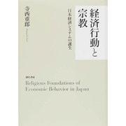 経済行動と宗教―日本経済システムの誕生 [単行本]