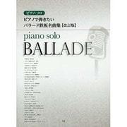 ピアノで弾きたいバラード鉄板名曲集 改訂版(PIANO SOLO) [単行本]