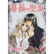 薔薇の聖痕 9(フェアベルコミックス フレイヤ) [コミック]