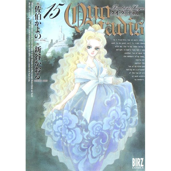 QUO VADIS~クオ・ヴァディス 15(バーズコミックス) [コミック]
