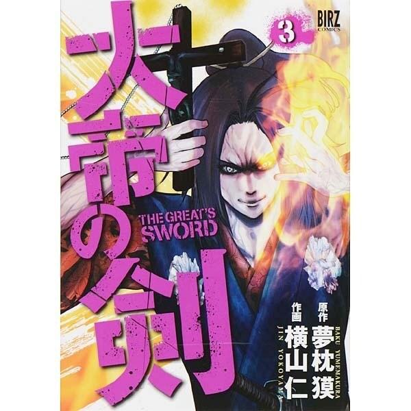 大帝の剣 3(バーズコミックス) [コミック]
