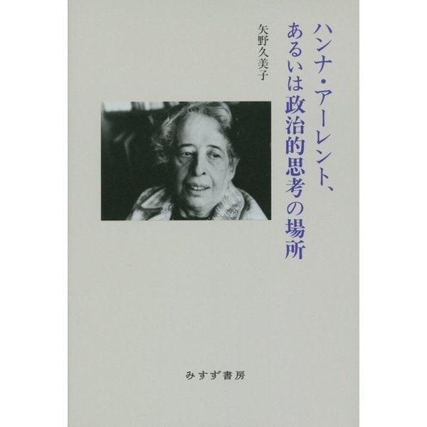 ハンナ・アーレント、あるいは政治的思考の場所 新装版 [単行本]