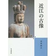 近江の古像 [単行本]